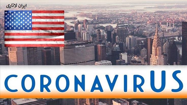 Corona Iranian lottery.com  - کرونا باعث ممنوع شدن مهاجرت به آمریکا شد