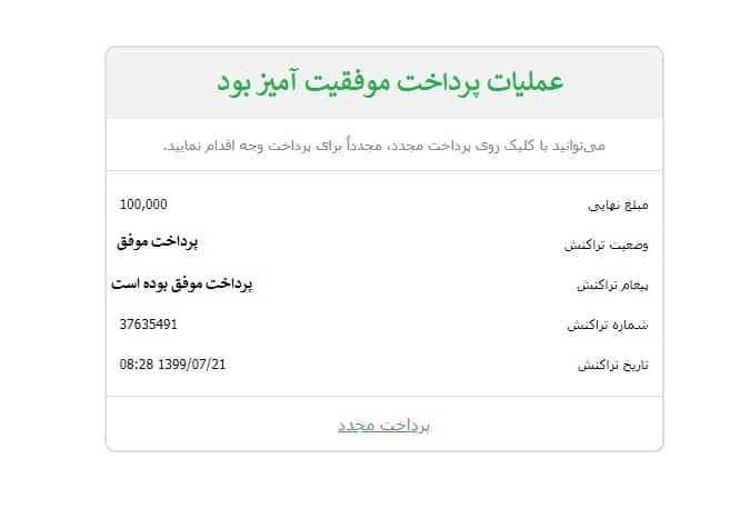 رسید پرداخت موفق ایرانیان لاتاری